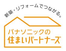 岸和田市のリフォームのお手伝いpanasonic