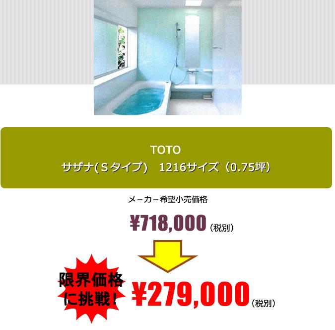 TOTOお風呂リフォーム