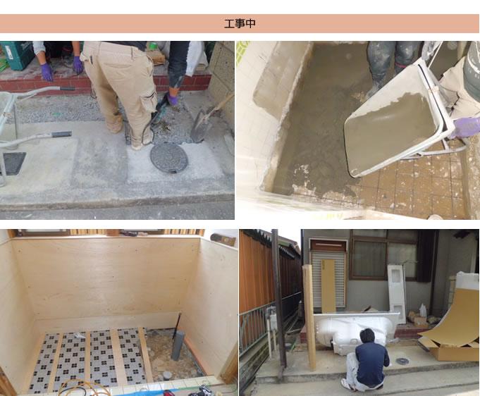 堺市O様邸下水道切替工事・システムバス設置・トイレリフォ-ム工事中