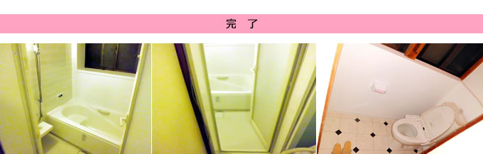 堺市O様邸下水道切替工事・システムバス設置・トイレリフォ-ム工事完成