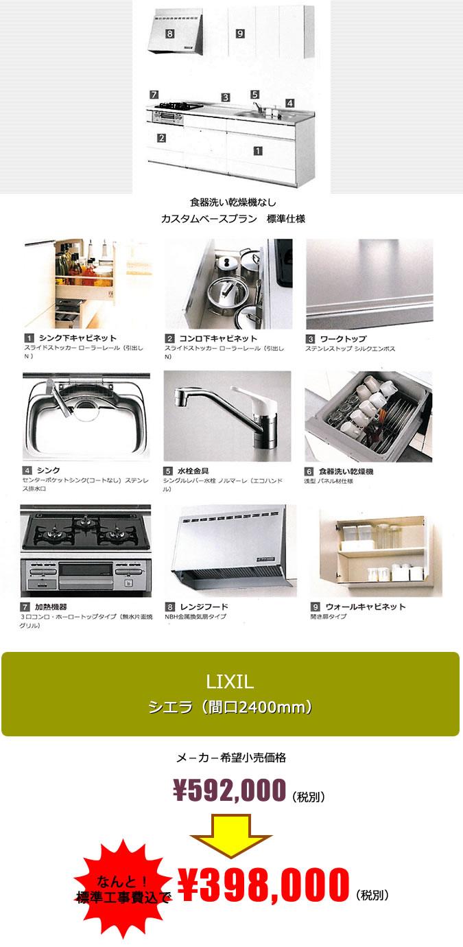 キッチンリフォームLIXIL