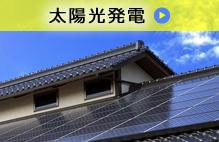 太陽光発電工事も