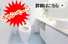 岸和田市のトイレのリフォーム