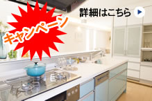 岸和田市の台所のリフォーム