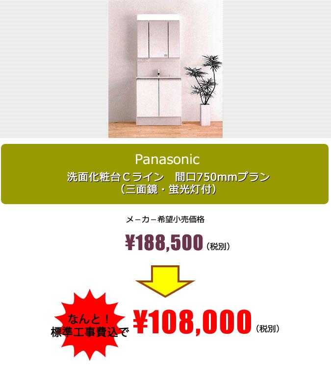 Panasonic洗面化粧台