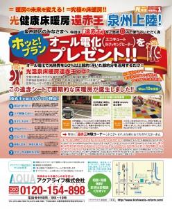 ぱど1.23掲載広告