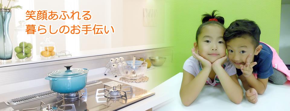 住宅リフォームも岸和田のアクアライフ