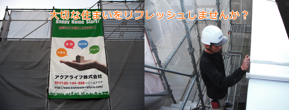 塗装工事も岸和田のアクアライフ