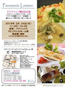 【案内チラシ】A.IHお料理@堺SR企画2.24